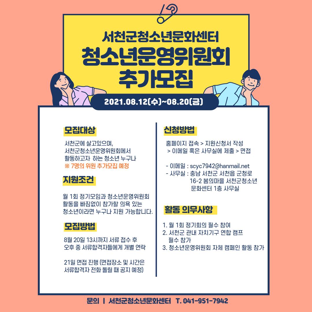 청소년운영위원회 추가모집 포스터.jpg